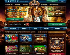 Казино фараон играть без регистрации бесплатные онлайн казино без регистрации